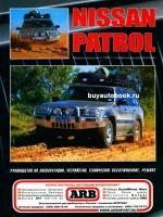 Руководство по ремонту и эксплуатации Nissan Patrol. Модели с 1997 года выпуска, оборудованные дизельными двигателями