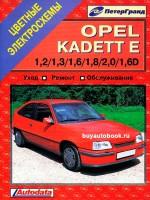 Руководство по ремонту, инструкция по эксплуатации Opel Kadett Е. Модели с 1984 по 1991 год выпуска, оборудованные бензиновыми и дизельными двигателями