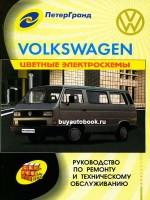 Руководство по ремонту Volkswagen Transporter. Модели с 1980 по 1990 год выпуска, оборудованные бензиновыми и дизельными двигателями