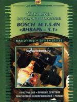 Руководство по техническому обслуживанию, ремонту и диагностике системы впрыска топлива Bosh M1.5.4 N и  Январь - 5.1 для автомобилей Ваз 21102 / 2111 / 21122