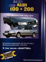 Руководство по ремонту, инструкция по эксплуатации Audi 100 / Audi 200. Модели с 1990 по 1994 год выпуска, оборудованные бензиновыми и дизельными двигателями