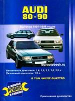 Руководство по ремонту Audi 80 / 90. Модели с 1991 года выпуска, оборудованные бензиновыми и дизельными двигателями
