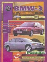 Руководство по ремонту BMW 3. Инструкция по эксплуатации. Модели с 1998 года выпуска, оборудованные бензиновыми и дизельными двигателями