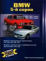 Руководство по ремонту BMW 5. Модели с 1981 по 1995 год выпуска, оборудованные бензиновыми и дизельными двигателями