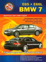 Руководство по ремонту, инструкция по эксплуатации BMW 7. Модели с 2001 по 2008 год выпуска, оборудованные бензиновыми и дизельными двигателями