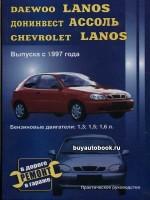 Руководство по ремонту и эксплуатации Daewoo Lanos / Chevrolet Lanos / Донинвест Ассоль в фотографиях. Модели с 1997 года, оборудованные бензиновыми двигателями