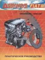 Руководство по ремонту, техническое обслуживание двигателей Fiat 1698