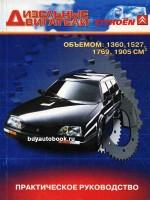 Руководство по ремонту, техническое обслуживание двигателей Citroen  1360 / 1527 / 1769 / 1905