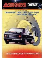 Руководство по ремонту, техническое обслуживание двигателей Mercedes-Benz  1988 / 1997 / 2399 / 2404 / 2497 / 2996 / 2998