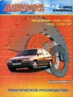 Руководство по ремонту, техническое обслуживание двигателей Opel  1488 / 1598 / 1686 / 1699