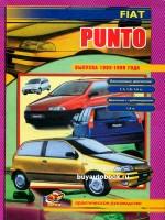 Руководство по ремонту Fiat Punto. Модели с 1993 по 1999 год выпуска, оборудованные бензиновыми и дизельными двигателями