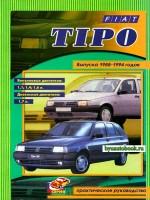 Руководство по ремонту и эксплуатации Fiat Tipo. Модели с 1988 по 1994 год выпуска, оборудованные бензиновыми и дизельными двигателями