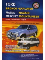 Руководство по ремонту Ford Bronco II / Explorer / Mazda Navajo / Mercury Mountaineer. Модели с 1990 по 2001 год выпуска, оборудованные бензиновыми двигателями