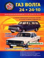 Руководство по ремонту ГАЗ 24 Волга / 24-10 Волга. Модели с 1968 по 1985 год выпуска, оборудованные бензиновыми двигателями