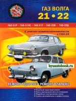 Руководство по ремонту ГАЗ 21 Волга. Модели с 1956 по 1970 год выпуска, оборудованные бензиновыми двигателями