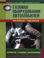 Устройство, установка и эксплуатация газового оборудования автомобилей