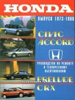 Руководство по ремонту, инструкция по эксплуатации Honda Civic / Accord. Модели с 1973 по 1988 год выпуска, оборудованные бензиновыми двигателями