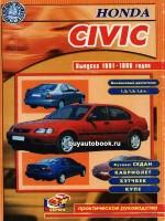 Руководство по ремонту, инструкция по эксплуатации Honda Civic. Модели с 1991 по 1996 год выпуска, оборудованные бензиновыми двигателями