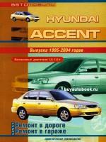 Руководство по ремонту Hyundai Accent. Модели с 1995 по 2004 год выпуска, оборудованные бензиновыми двигателями