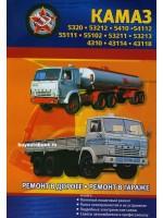 Руководство по ремонту КамАЗ (KAMAZ) 5320 / 53212 / 5410 / 54112 / 55102 / 53211 / 53213 / 4310 / 43114 / 43118. Модели с 1976 по 2002 год выпуска, оборудованные дизельными двигателями