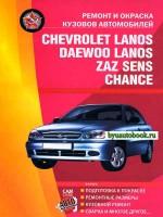 Ремонт-окраска кузовов Chevrolet Lanos / Daewoo Lanos / Sens / Chance. Практическое руководство