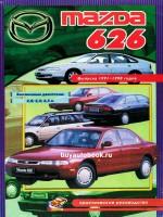 Руководство по ремонту Mazda 626. Модели с 1991 по 1998 год выпуска, оборудованные бензиновыми двигателями