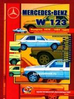 Руководство по ремонту Mercedes 123. Модели с 1976 по 1984 год выпуска, оборудованные бензиновыми и дизельными двигателями