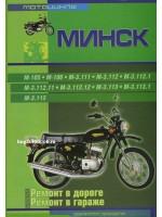 Руководство по ремонту мотоциклов Минск (Макака) М 105 / М 106 / М 3,111 / М 3,112 / М 3,115. Модели, оборудованные бензиновыми двигателями