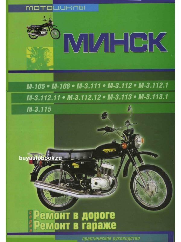 Купить Руководство По Эксплуатации Автомобиля В Минске - фото 6