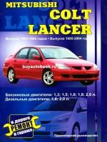 Руководство по ремонту Mitsubishi Colt / Lancer. Модели с 1991 по 2004 год выпуска, оборудованные бензиновыми и дизельными двигателями