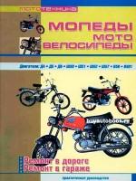 Руководство по ремонту Мопеды / Мотовелосипеды. Модели, оборудованные бензиновыми двигателями