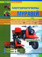Руководство по ремонту Муравей ТГ 200 / ТГА 200 / ТМЗ 5,402 / ТМЗ 5,403