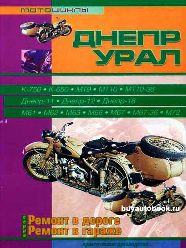 Мотоцикл М 66 Урал Инструкция По Эксплуатации - фото 3
