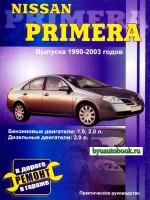 Руководство по ремонту, инструкция по эксплуатации Nissan Primera. Модели с 1990 по 2003 год выпуска, оборудованные бензиновыми и дизельными двигателями