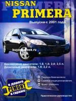 Руководство по ремонту Nissan Primera. Модели с 2001 год выпуска, оборудованные бензиновыми и дизельными двигателями