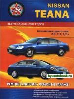 Руководство по ремонту, инструкция по эксплуатации Nissan Teana. Модели с 2003 по 2008 год выпуска, оборудованные бензиновыми двигателями