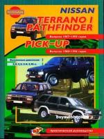 Руководство по ремонту, инструкция по эксплуатации Nissan Pathfinder / Terrano / Pick-up. Модели с 1980 по 1996 год выпуска, оборудованные бензиновыми двигателями
