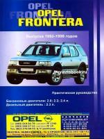 Руководство по ремонту Opel Frontera. Модели с 1992 по 1998 год выпуска, оборудованные бензиновыми и дизельными двигателями