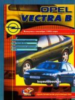 Руководство по ремонту Opel Vectra. Модели с 1995 года выпуска, оборудованные бензиновыми и дизельными двигателями