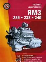 Ремонт двигателей ЯМЗ 236 / 238 /240