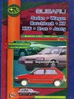 Руководство по ремонту, инструкция по эксплуатации Subaru Wagon / Justy. Модели с 1985 по 1989 год выпуска, оборудованные бензиновыми двигателями.