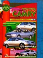 Руководство по ремонту Toyota Camry. Модели с 1997 года выпуска, оборудованные бензиновыми двигателями