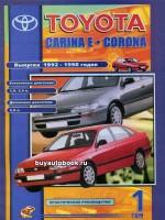 Руководство по ремонту, инструкция по эксплуатации Toyota Carina / Corona. Модели с 1992 по 1998 год выпуска, оборудованные бензиновыми и дизельными двигателями