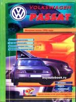 Руководство по ремонту Volkswagen Passat. Модели с 1996 года выпуска, оборудованные бензиновыми и дизельными двигателями