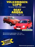 Руководство по ремонту Volkswagen Lupo / Seat Arosa. Модели с 1997 года выпуска, оборудованные бензиновыми и дизельными двигателями