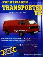 Руководство по ремонту Volkswagen Transporter Т2. Модели с 1980 по 1990 год выпуска, оборудованные дизельными двигателями