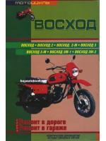 Руководство по ремонту мотоциклов, каталог деталей Восход / 2М / 3 / 3М / 3М-01 / 3М-02. Модели, оборудованные бензиновыми двигателями