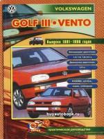 Практическое руководство по ремонту и эксплуатации Volkswagen Golf 3 / Vento. Модели с 1991 по 1996 год выпуска, оборудованные бензиновыми и дизельными двигателями