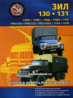 Руководство по ремонту и эксплуатации ЗиЛ 130 / 131. Модели, оборудованные бензиновыми и дизельными двигателями