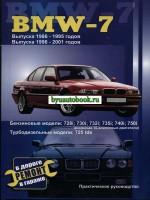 Руководство по ремонту BMW 7. Модели с 1986 по 2001 год выпуска, оборудованные бензиновыми и дизельными двигателями